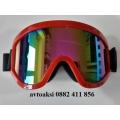 Мото/Ски Очила четири цвята със затъмнена бленда-Чевени