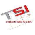 Емблеми Метални 3D TSI заден капак