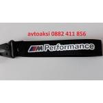 Ключодържател+ципка за теглич BMW Performance -4050M
