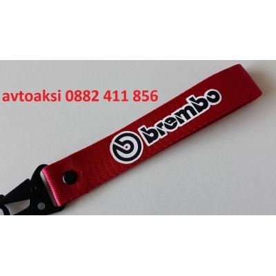 Ключодържател+Ципка за теглич BREMBO-4070B