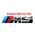"""Емблема BMW""""/// М 5'' метални"""