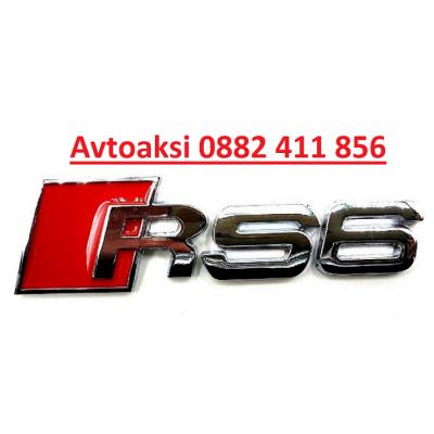 Емблемa RS6 метални