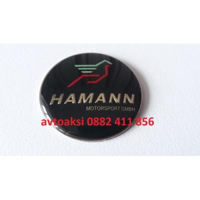 Емблема Хаманн/Hamann за волан 45мм