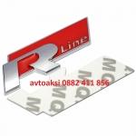Емблема R line метални за заден капак/калник