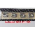 Надпис S350
