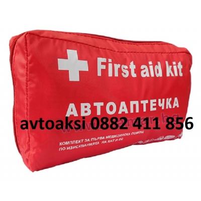 Автоаптечка за първа медицинска помощ по БДС