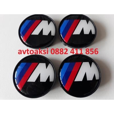 Капачки за джанти БМВ/BMW /// M 55/60mm