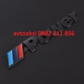 Емблема BMW /// Power метал черна