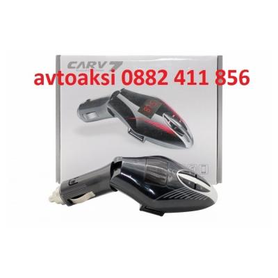 Трансмитер - MP3 / WMA 1661