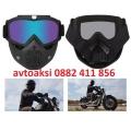 Очила тип маска за мотор-2062