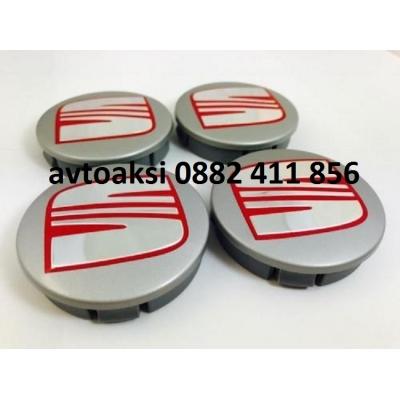 Капачки за джанти Сеат/Seat 55/60mm