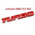 3D Метална емблема TURBO Червена