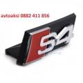 Емблеми Ауди S4 за предна решетка