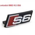 Емблеми Ауди S6 за предна решетка