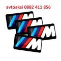 "Емблеми/стикери BMW ""М Power'' цена за 4бр"