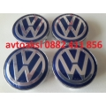 Капачки за джанти VW сини релефни 55/60