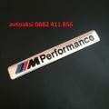 Емблема БМВ М Performance алуминиева за табло