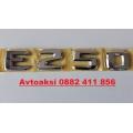 Надпис E250