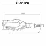 Мигачи за Мотор с Дневни Светлини-2067