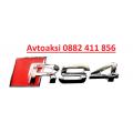 Надпис метален RS4 -8411