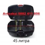 Луксозен Куфар за мотор JDR - 2512 - 45 литра
