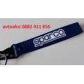 Ключодържател+Ципка за теглич SPARCO-4060S