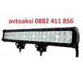 LED Bar с 48 мощни диода 144w- 12/24v цена за 1бр